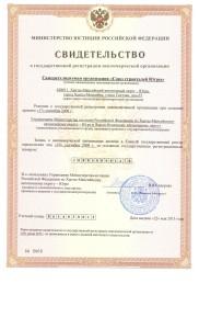 Свид-во о гос.регистрации Минюст