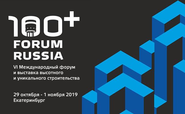 Международный конгресс и выставка высотного и уникального строительства 100+ Forum Russia