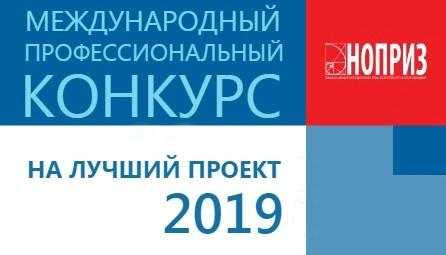 Церемония награждения лауреатов Международного профессионального конкурса НОПРИЗ на лучший проект – 2019