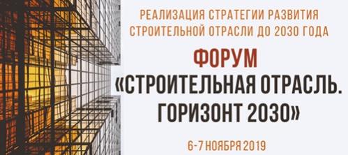 Форум «Строительная отрасль. Горизонт 2030»