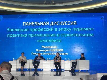Президент НОСТРОЙ Антон Глушков выступил модератором дискуссии об эволюции профессий в строительстве