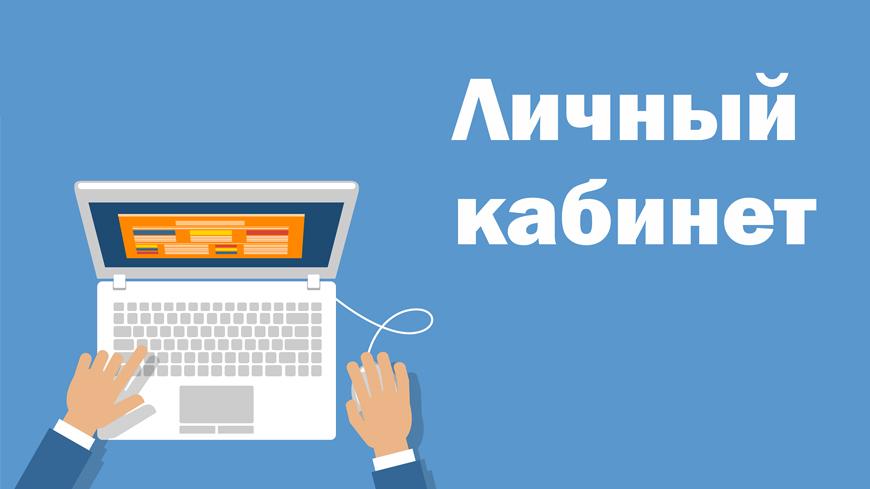 Приглашаем принять участие в тестировании Личного кабинета членов СРО «Союз строителей Югры»