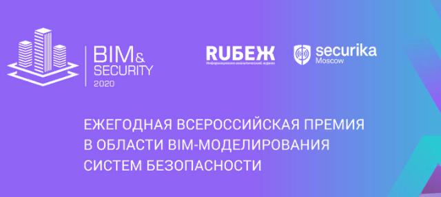 Открыт прием заявок на Всероссийскую премию BIM&Security