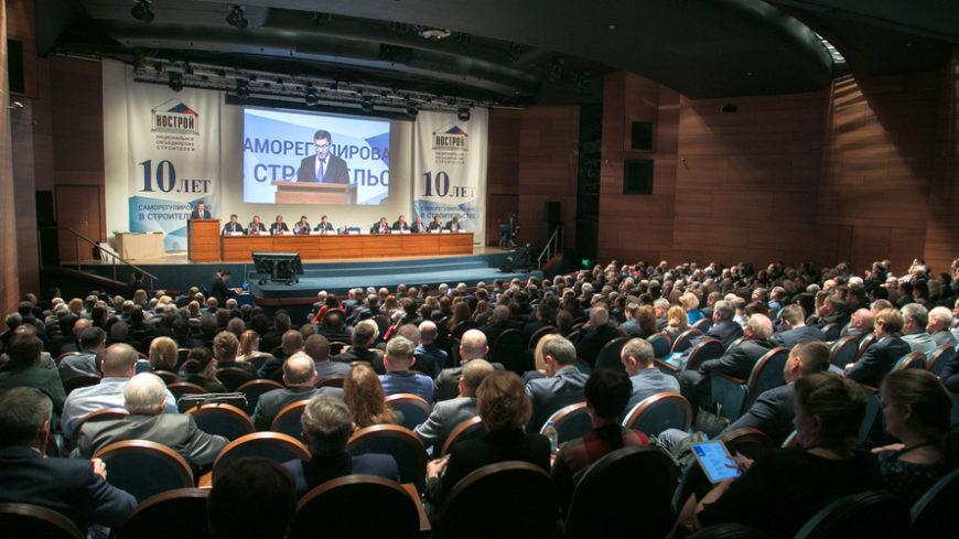 Итоги XVIII Всероссийского съезда саморегулируемых организаций в области строительства