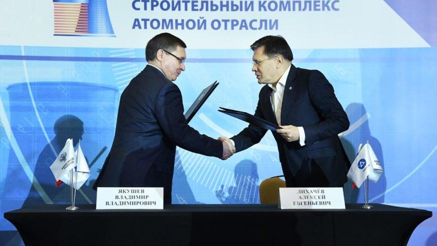 Минстрой России подписал соглашение с Росатомом