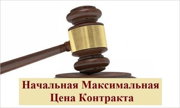 Минстрой России информирует о порядке определения начальной максимальной цены контракта в сфере градостроительной деятельности