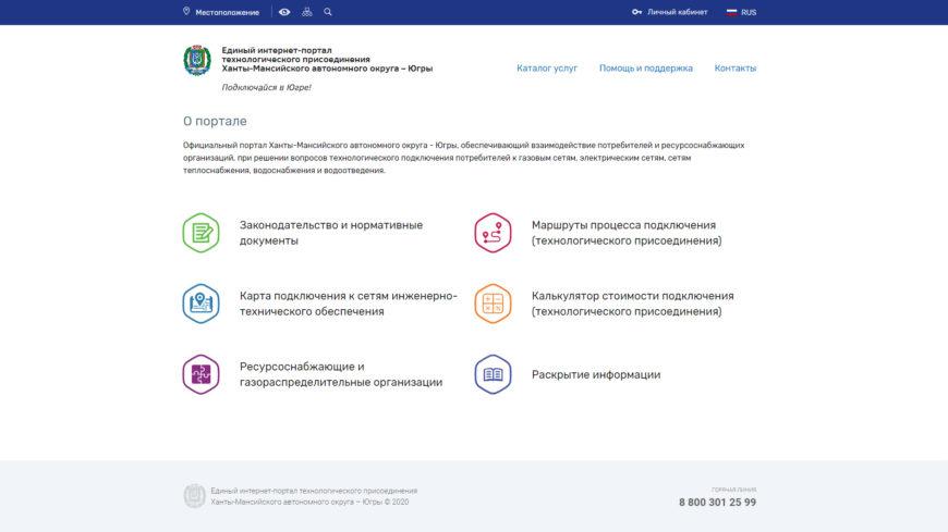 Просим оценить работоспособность информационной системы «Единый интернет-портал технологического присоединения Ханты-Мансийского автономного округа – Югры»