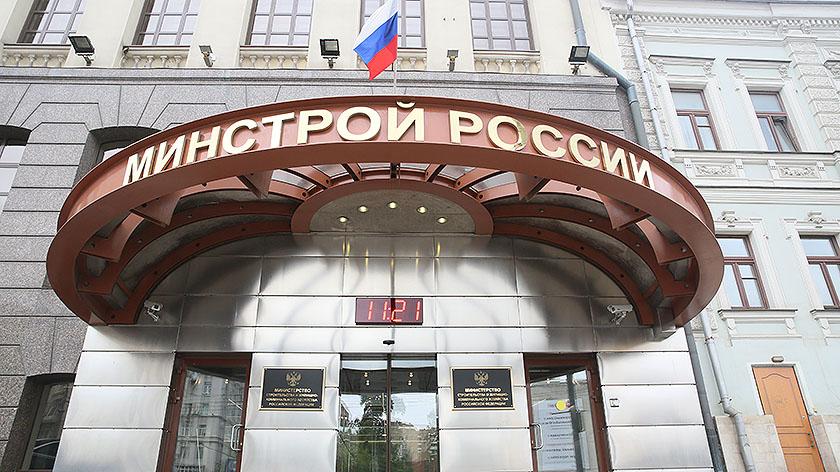 В Общественной палате РФ представят новый состав Общественного совета при Минстрое России