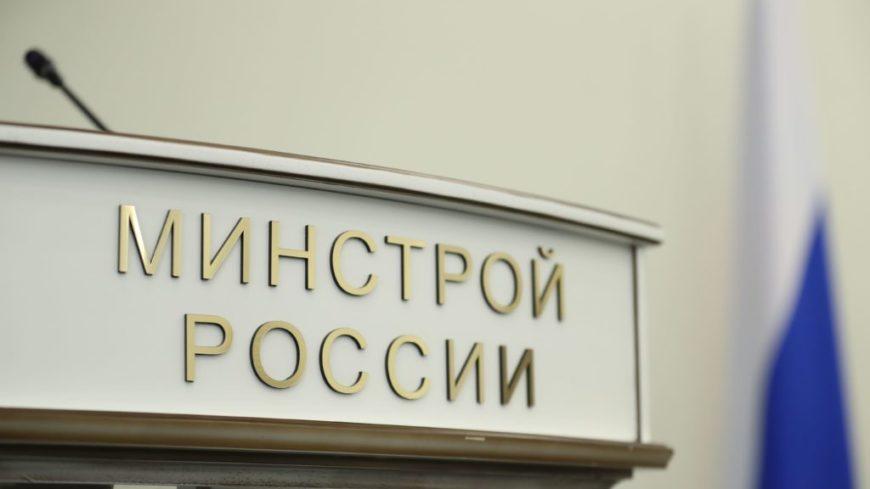 Минстрой России получил максимальный рейтинг открытости «А+»