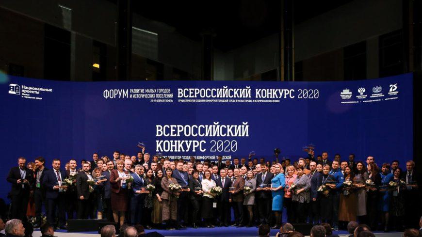 Начался прием заявок на участие во Всероссийском конкурсе лучших проектов создания комфортной городской среды