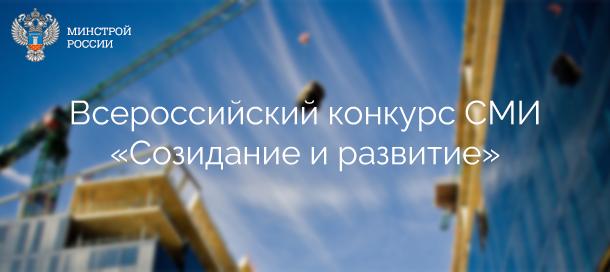 Минстрой России и Фонд ЖКХ объявили о проведении Всероссийского конкурса СМИ