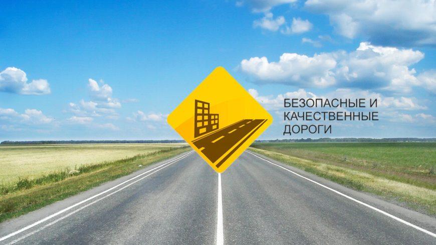В Югре дорожные работы будут выполнены раньше срока