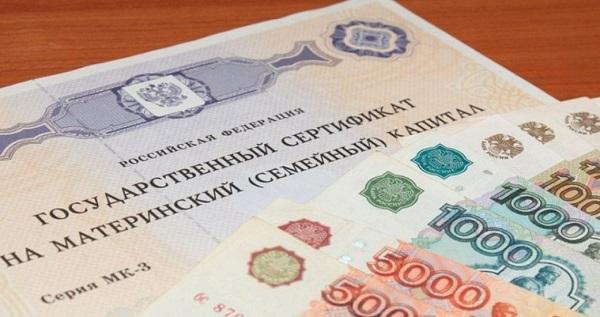 Правительство утвердит порядок возврата средств маткапитала при расторжении ДДУ