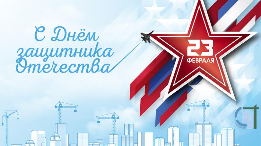 C праздником Днём защитника Отечества!