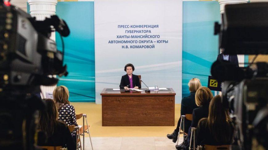 Губернатор Югры Наталья Комарова дала пресс-конференцию для федеральных, региональных и муниципальных средств массовой информации
