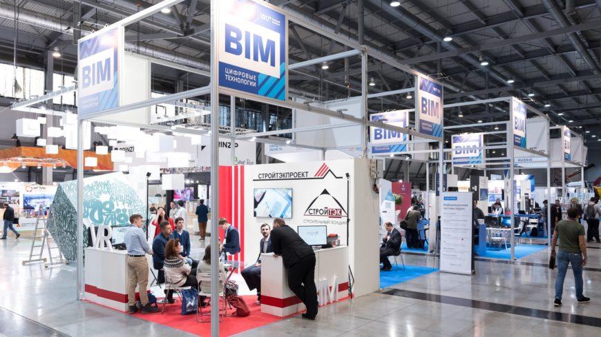 В Екатеринбурге состоится второй Всероссийский форум BIM-технологий