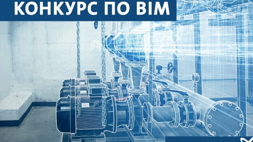 Конкурс «BIM-лидер Грундфос 2019»