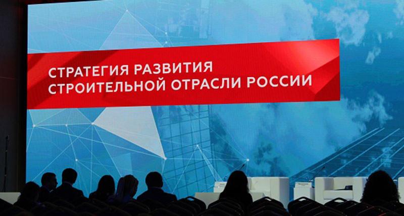 Приглашаем обсудить проект «Стратегия развития строительной отрасли Российской Федерации до 2030 года»