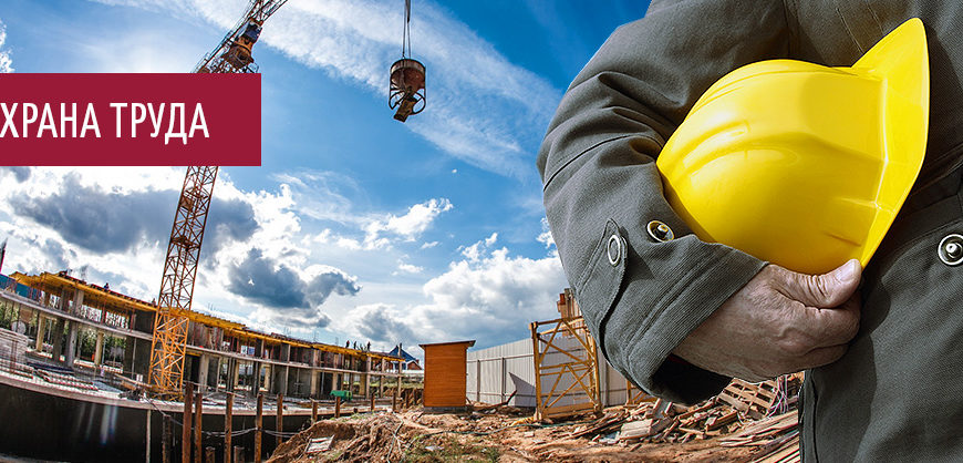 Безопасность строительства и охрана труда – в центре внимания ведущих экспертов