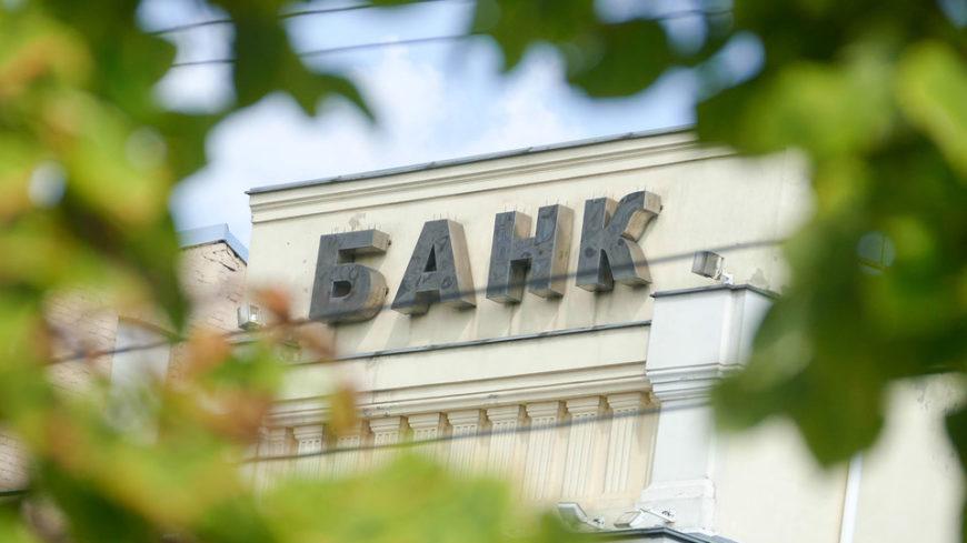 Перечень банков, соответствующих требованиям Правительства России, для размещения средств СРО по состоянию на 1 ноября 2019 года