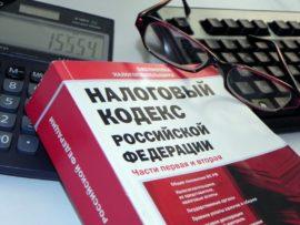 Учтено предложение НОСТРОЙ о внесении изменений в Налоговый кодекс