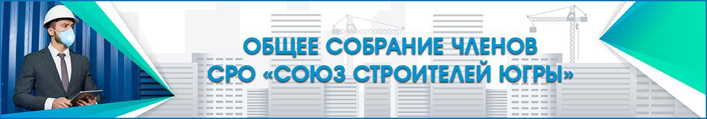 22_obshcheye_sobraniye_ssu86