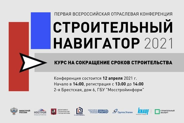 12 апреля 2021 года в Москве состоится Первая Всероссийская отраслевая конференция «Строительный навигатор 2021. Курс на сокращение сроков строительства»