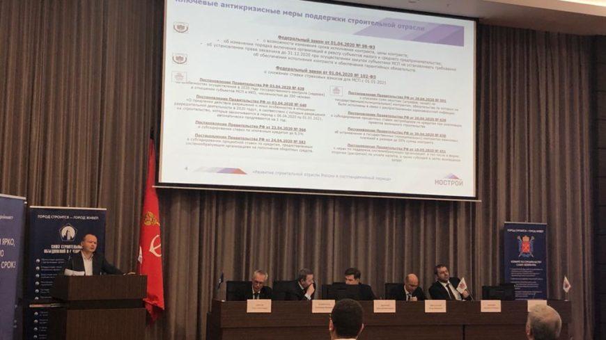 Ключевые направления развития строительной отрасли в постпандемийный период озвучил Антон Мороз на XXIII практической конференции в Петербурге