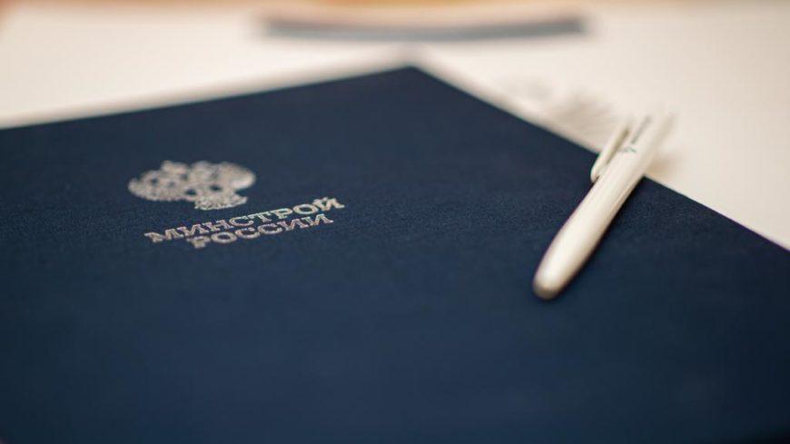Минстрой России выступил с инициативой по включению типовой проектной документации в ЕГРЗ