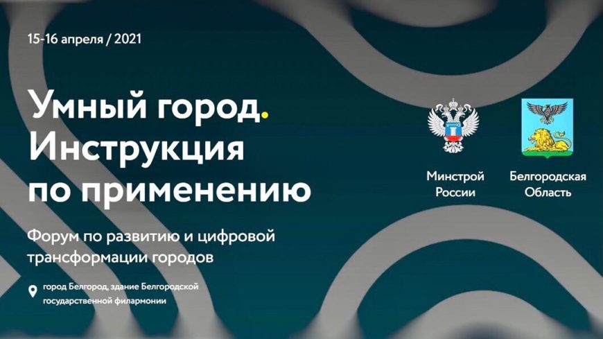Всероссийский форум «Умный город. Инструкция по применению» и молодежный интенсив по цифровизации стартуют в этот четверг