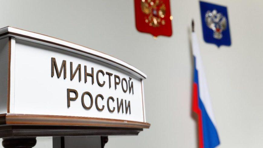 Ирек Файзуллин выступил на заседании президиума Правительственной комиссии по региональному развитию