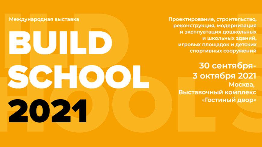 Международная выставка «Build School 2021»