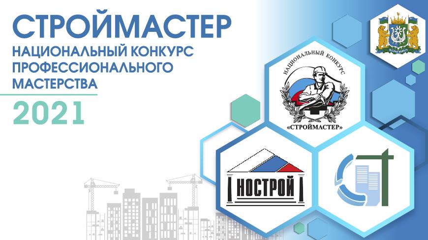 Состоялся I (региональный) этап Национального конкурса профессионального мастерства «Строймастер» на территории Ханты-Мансийского автономного округа – Югры