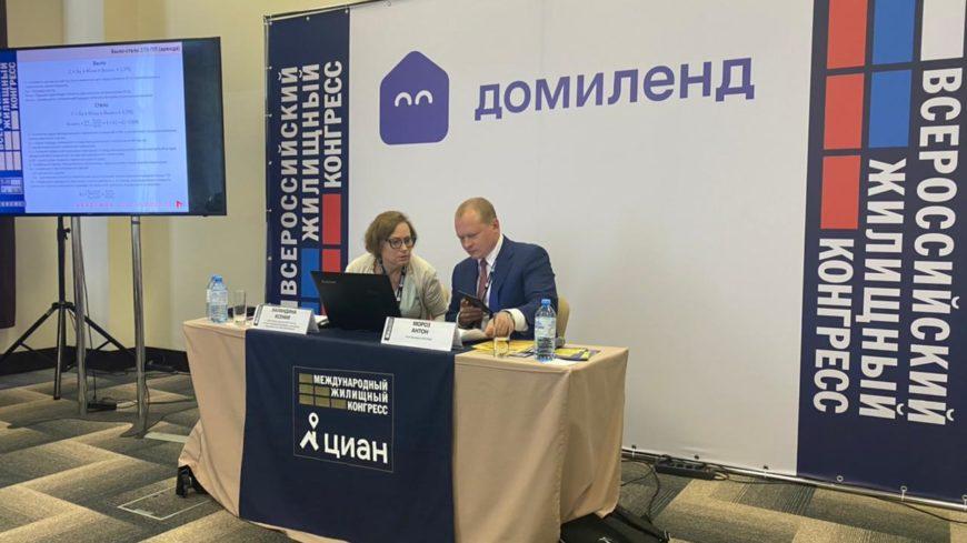 Национальное объединение строителей принимает участие во Всероссийском жилищном конгрессе