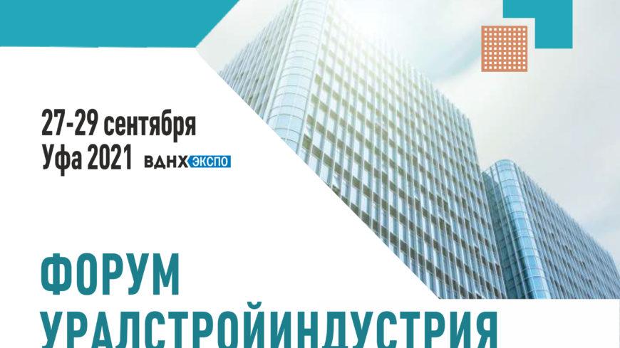 НОСТРОЙ примет участие в форуме «Уралстройиндустрия» 29 сентября 2021 года